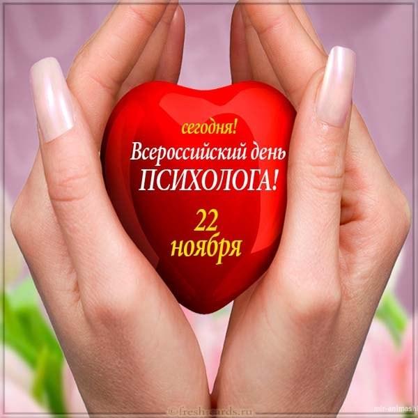 Картинка поздравление на всероссийский день психолога