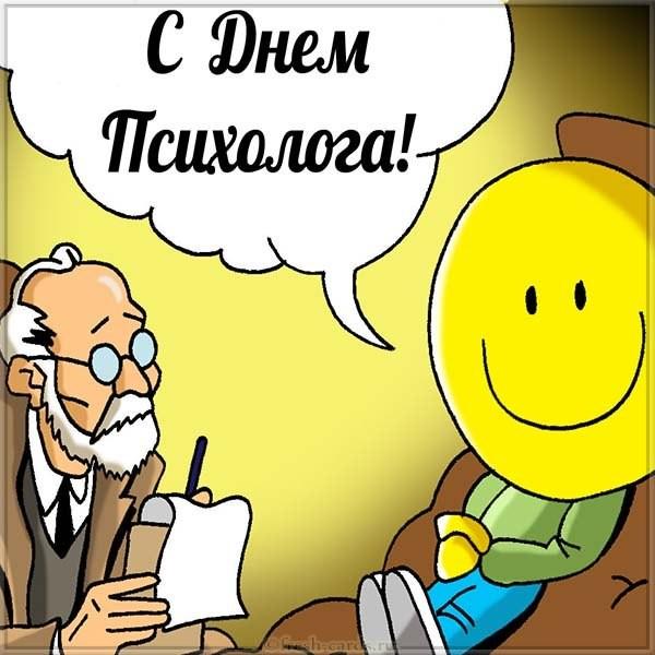 Смешная картинка поздравление на день психолога