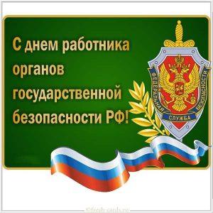 Картинка с поздравлением на день работника органов ФСБ
