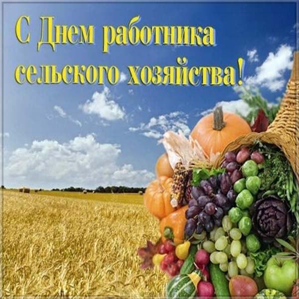 Открытка с днём работников сельского хозяйства