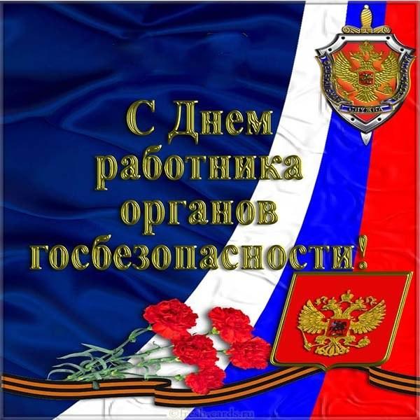 Картинка с днём работника госбезопасности РФ