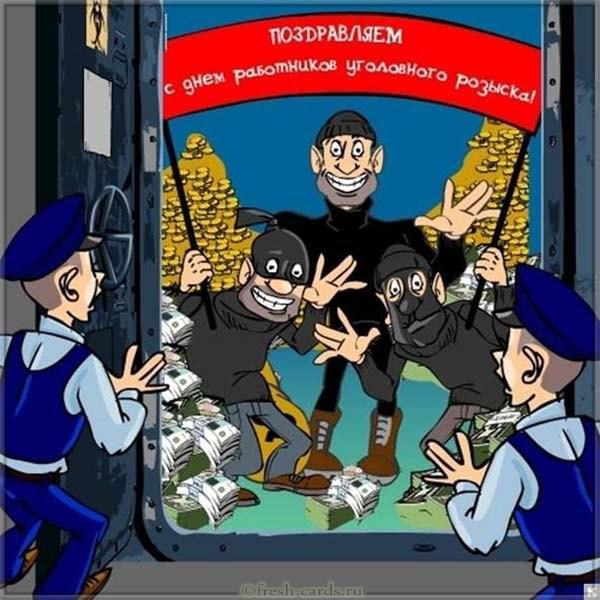 Прикольная картинка поздравляем с днём работников уголовного розыска