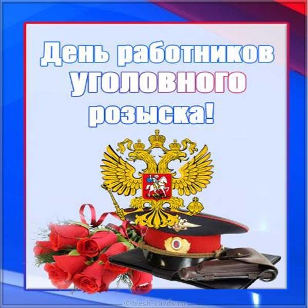Открытка на день работников уголовного розыска МВД