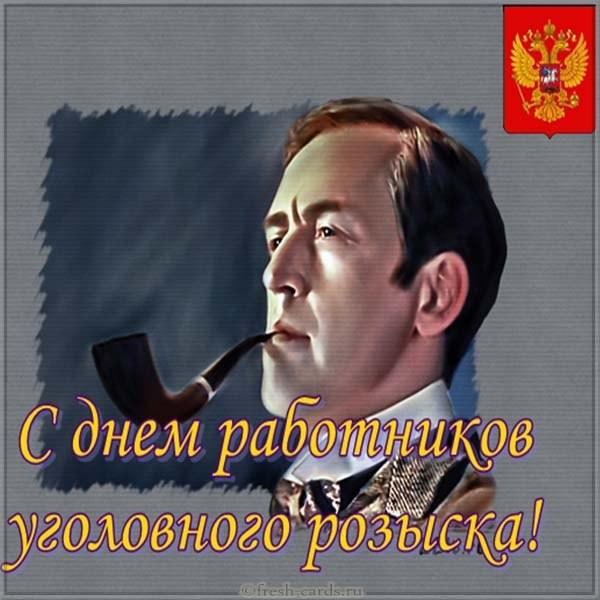 Картинка с днём работников уголовного розыска России