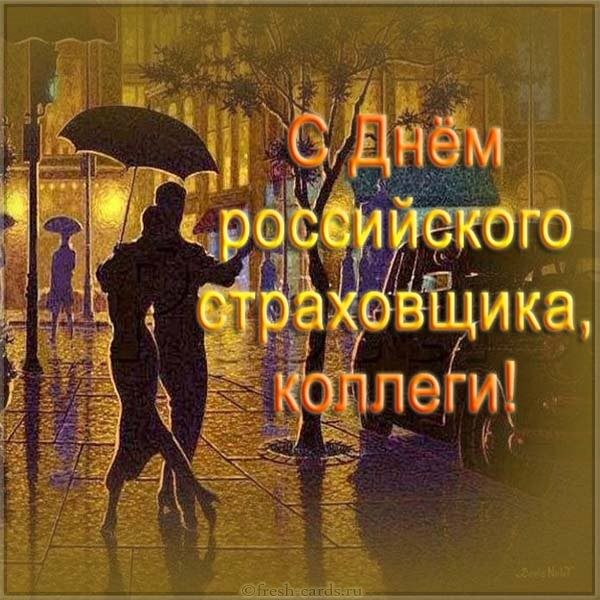 Картинка с днём российского страховщика коллегам