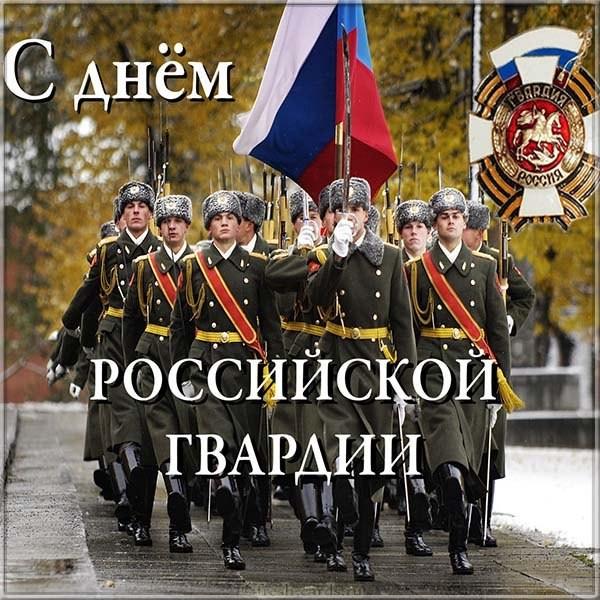 Картинка поздравление с днём российской гвардии