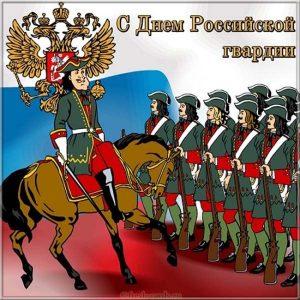 Открытка поздравление с днём российской гвардии