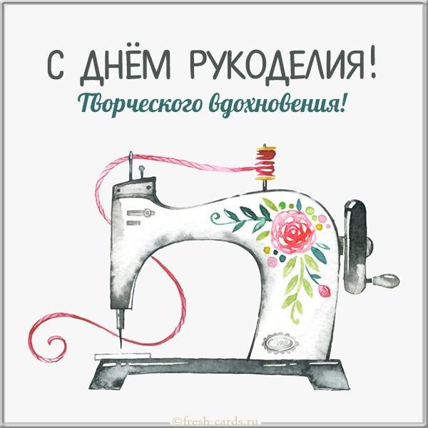 Картинка поздравление с днём рукоделия