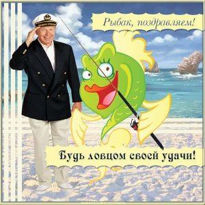 Картинка поздравляю с днём рыбака