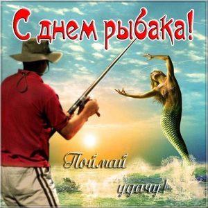 Смешная открытка на день рыбака