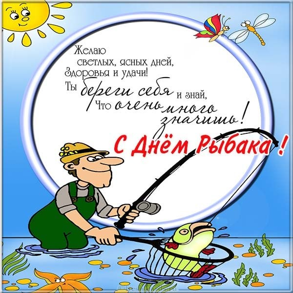 Картинка с днём рыбака со стихами