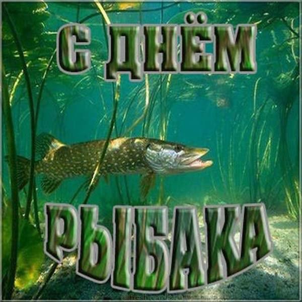 Картинка поздравление с днём рыбака
