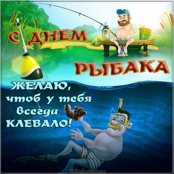 Картинка поздравление с приколом на день рыбака