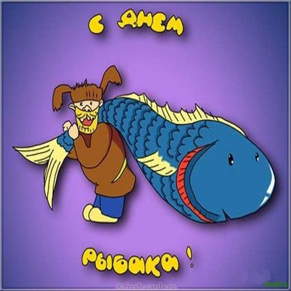 Картинка поздравление с юмором на день рыбака