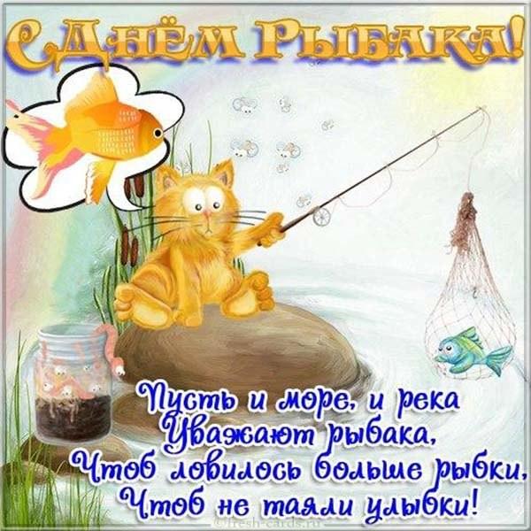 Прикольная открытка поздравление с днём рыбака