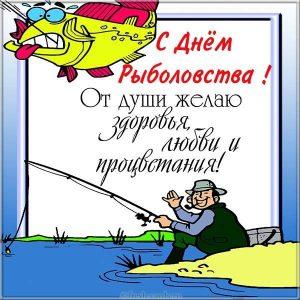 Открытка поздравляю с днём рыболовства