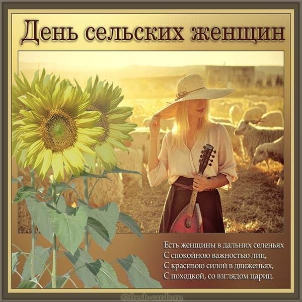 Картинка поздравление на день сельских женщин