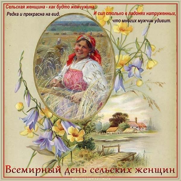Открытка на всемирный день сельских женщин