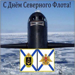 Картинка с днём северного флота
