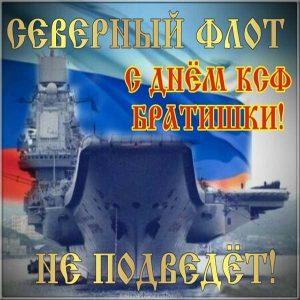 Открытка с днём северного флота России