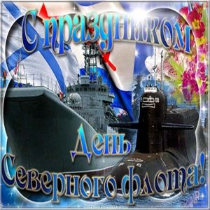 Открытка с праздником на день северного флота
