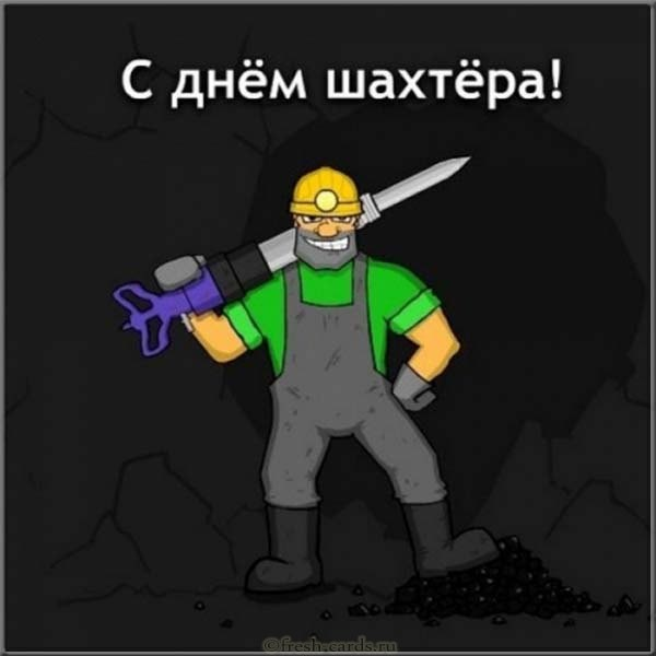 Прикольная картинка с днём шахтёра
