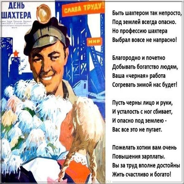 Картинка со стихами поздравление ко дню шахтёра