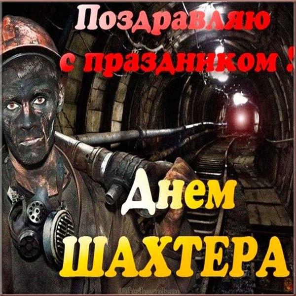 Открытка поздравляю с праздником днём шахтёра
