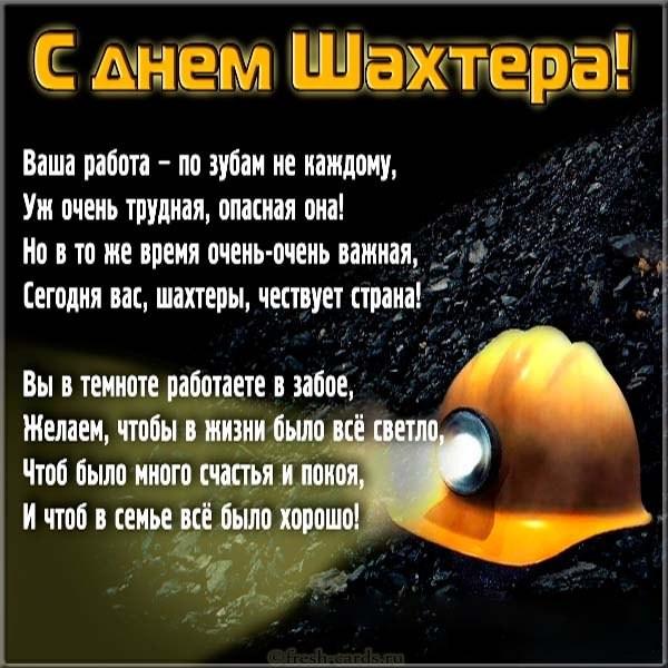 Открытка с днём шахтёра с поздравительными стихами