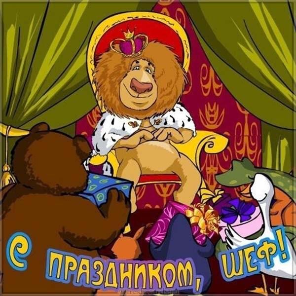 Клёвая открытка поздравляем с праздником шеф