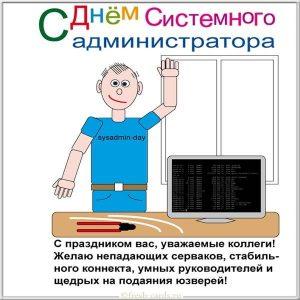 Картинка с днём системного администратора коллеги