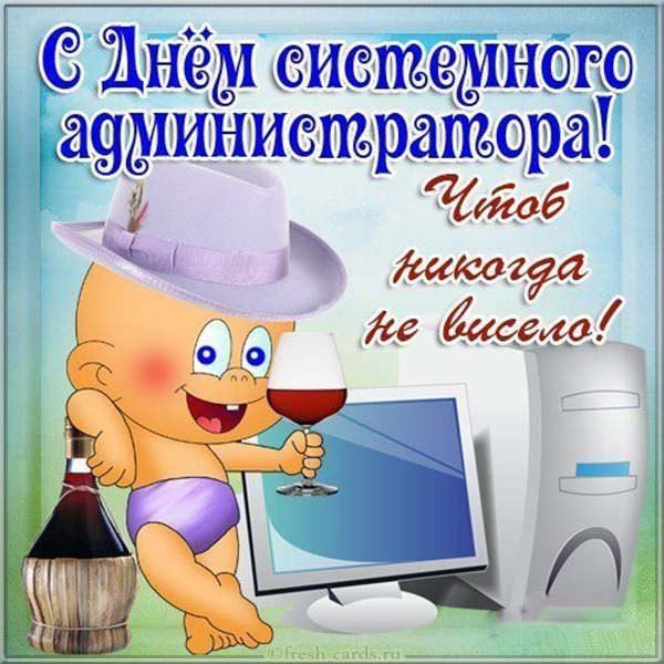 Прикольная открытка на день системного администратора