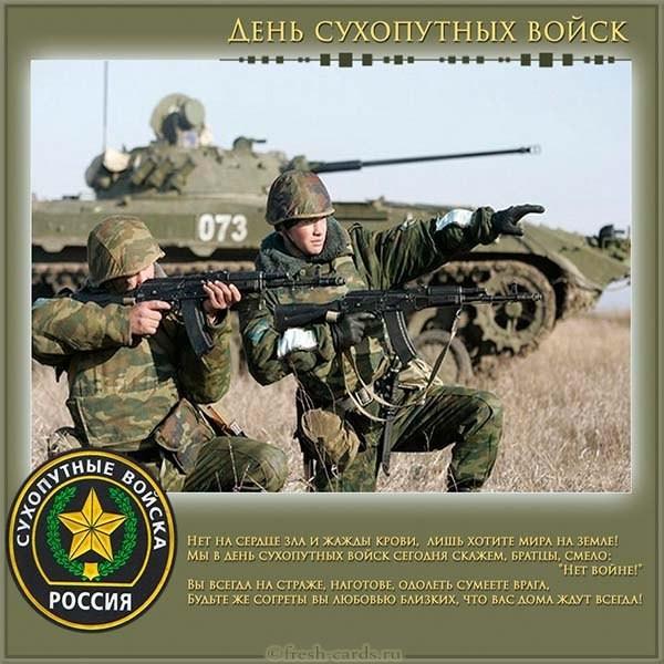 Картинка с текстом на день сухопутных войск