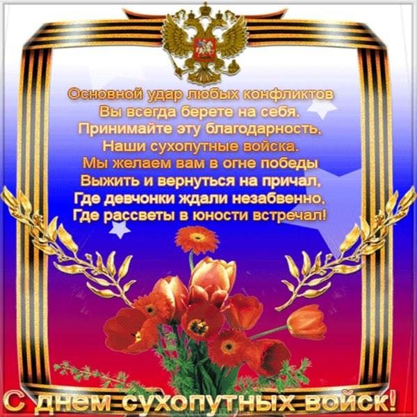 Открытка на день сухопутных войск России