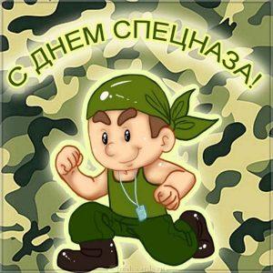 Картинка поздравление с днём спецназа