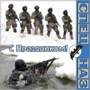 Открытка с праздником на день спецназа ГРУ