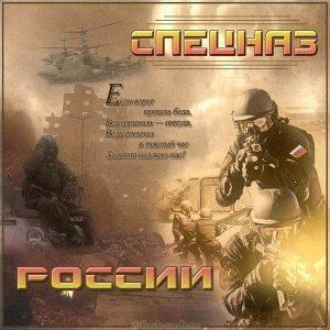 Открытка со стихами на день спецназа России