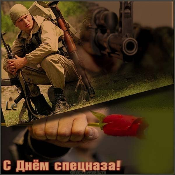 Картинка поздравляем с днём спецназа ГРУ