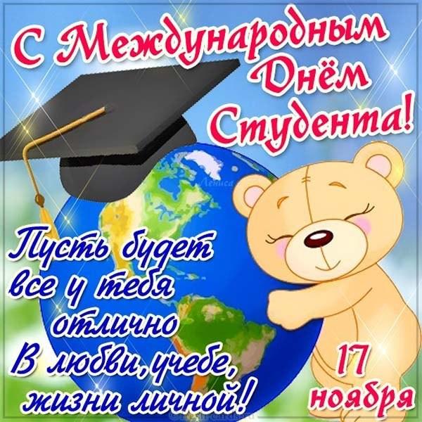 Открытка с международным днём студента