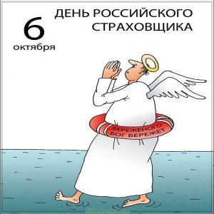 Картинка на день российского страховщика