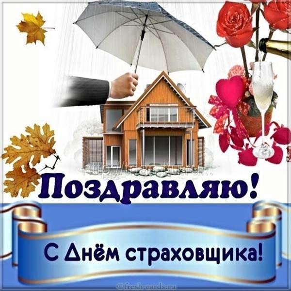 Бесплатная открытка поздравляю с днём страховщика