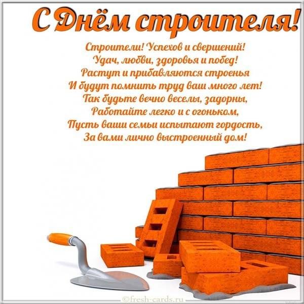 Бесплатная открытка с поздравлением на день строителя