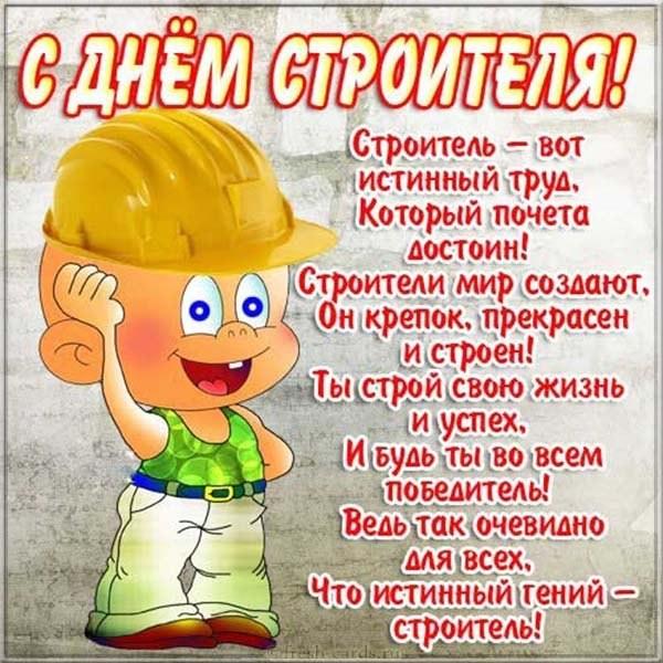 Бесплатная красивая открытка с днём строителя