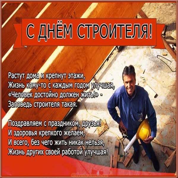 Открытка поздравляем с праздником день строителя