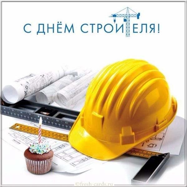 Открытка поздравляем с днём строителя