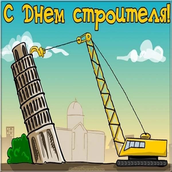 Смешная открытка с днём строителя