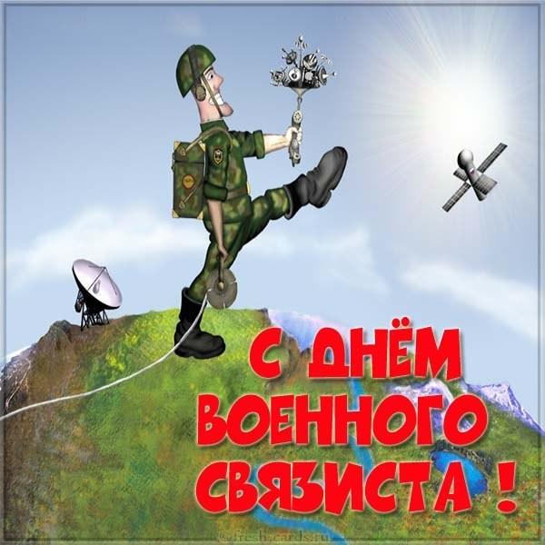 Прикольная картинка с днём военного связиста