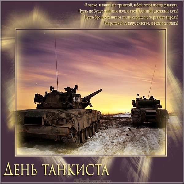 Картинка поздравление со стихами на день танкиста