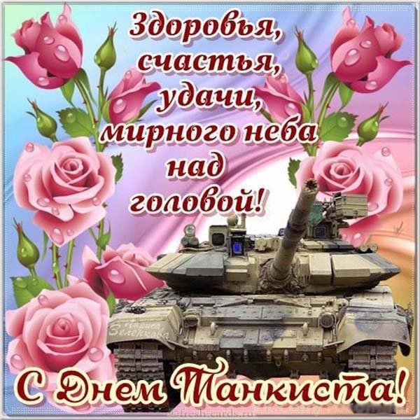 Картинка с поздравлением на день танкиста