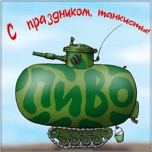 Картинка с праздником ко дню танкиста